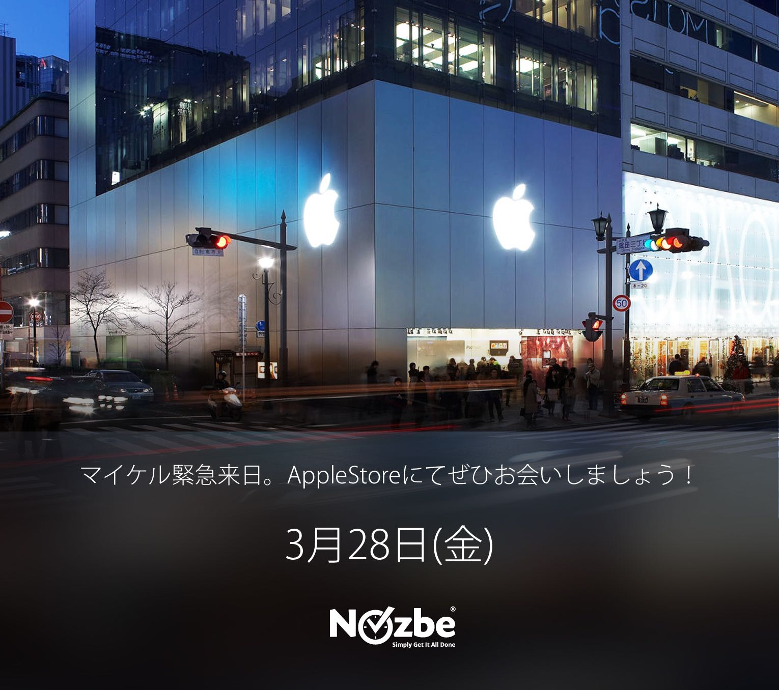 Apple Store Event